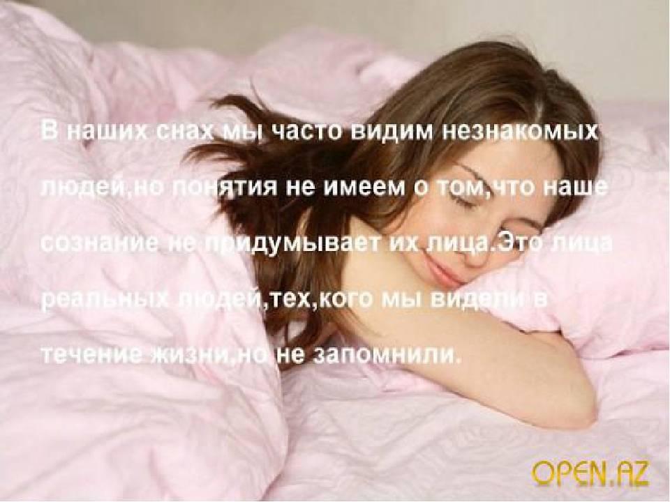 К чему снится красивая девушка: значение сна, самое полное толкование сновидения - tolksnov.ru