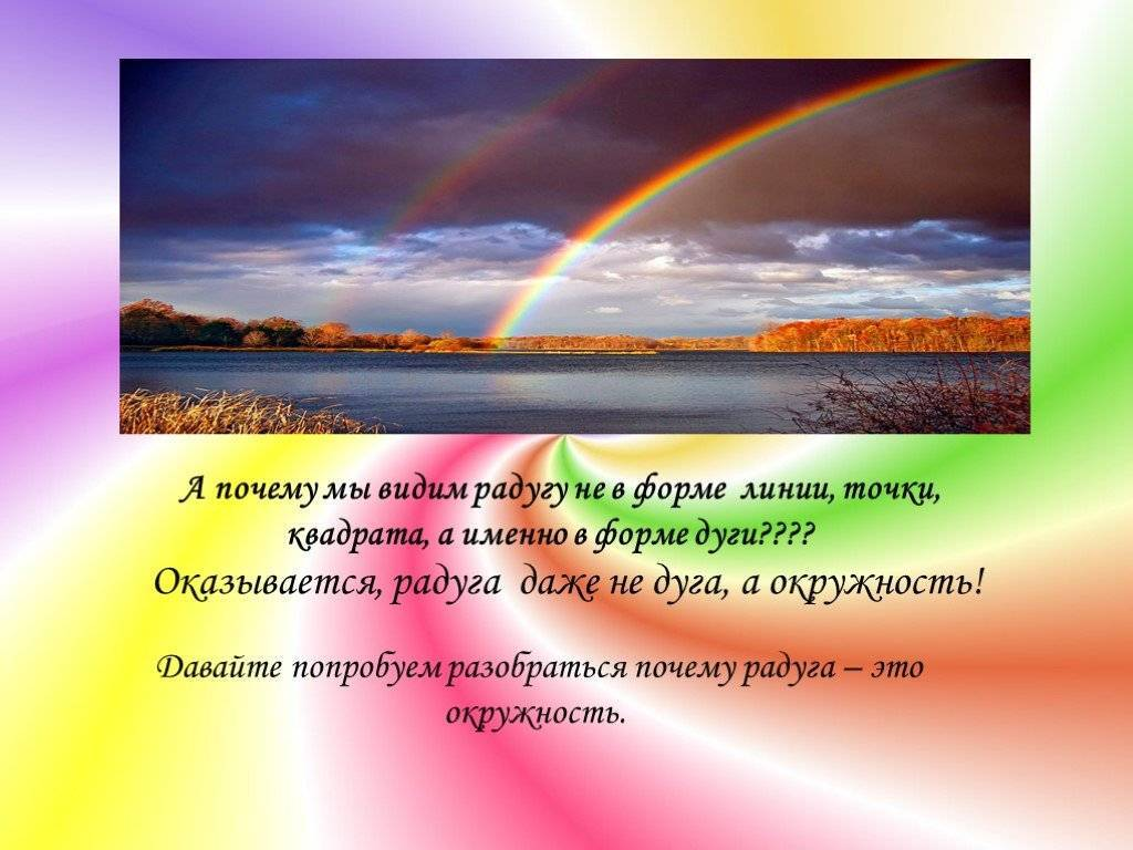 Увидеть радугу: значение приметы по времени года и количеству раз, как загадать желание