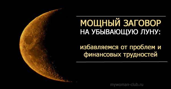 Заговоры на растущую луну: сильные варианты ритуалов