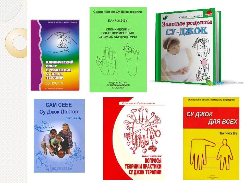 Книга су джок семянотерапия - читать онлайн - страница 1. автор: пак чжэ ву. все книги бесплатно