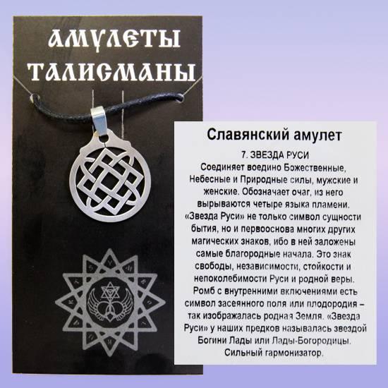 Виды славянских оберегов и толкование их значения