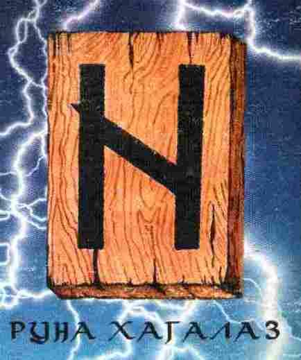 Руна хагалаз (хаг): значение, описание и толкование