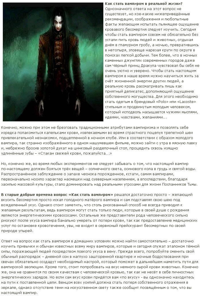 Вампиры: существуют или нет, мифология, признаки, как вызвать
