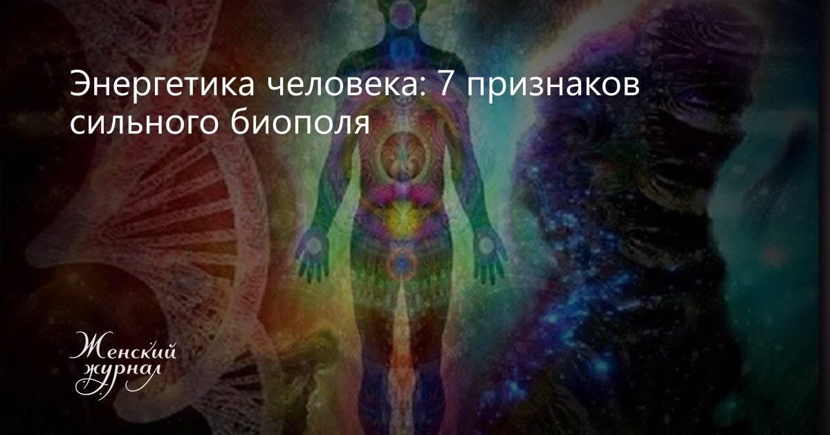 Отрицательная энергия у человека   все о фен-шуй