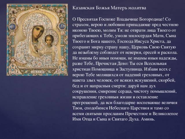 Молитвы богородице: все молитвы ко пресвятой богоматери