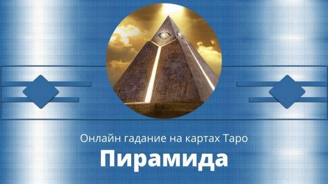Расклад таро пирамида влюбленных: гадание онлайн на картах