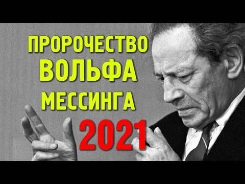 Предсказания мессинга о владимире путине и третьей мировой войне