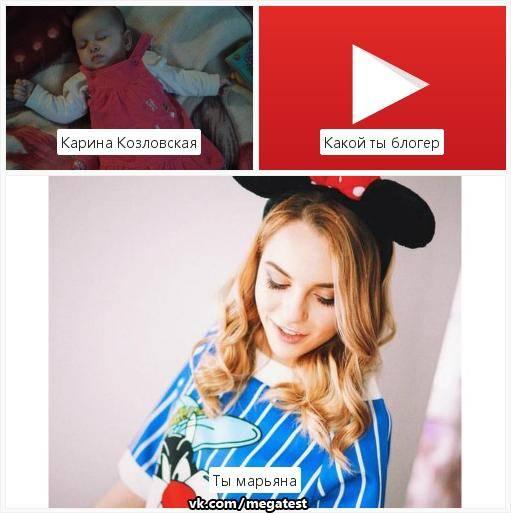 Тест «кто ты из видеоблогеров»: на кого из ютуберов ты похож?