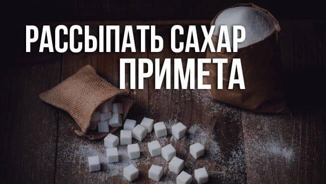 Если просыпал сахар на пол, стол, к чему это, примета для женщин и мужчин