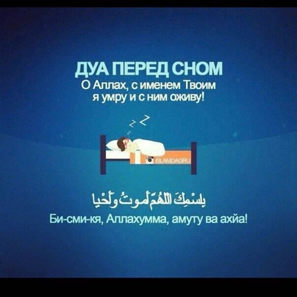 Дуа пророка (да благословит его аллах и приветствует)