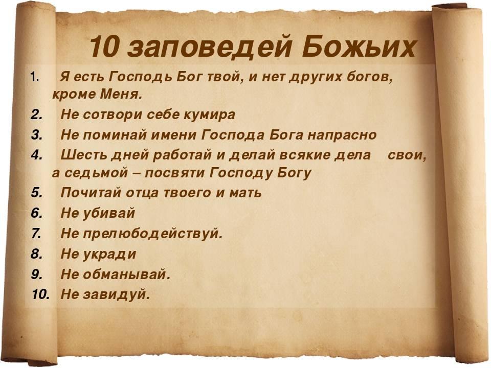 Десять заповедей. семь смертных грехов. - мое семейное древо