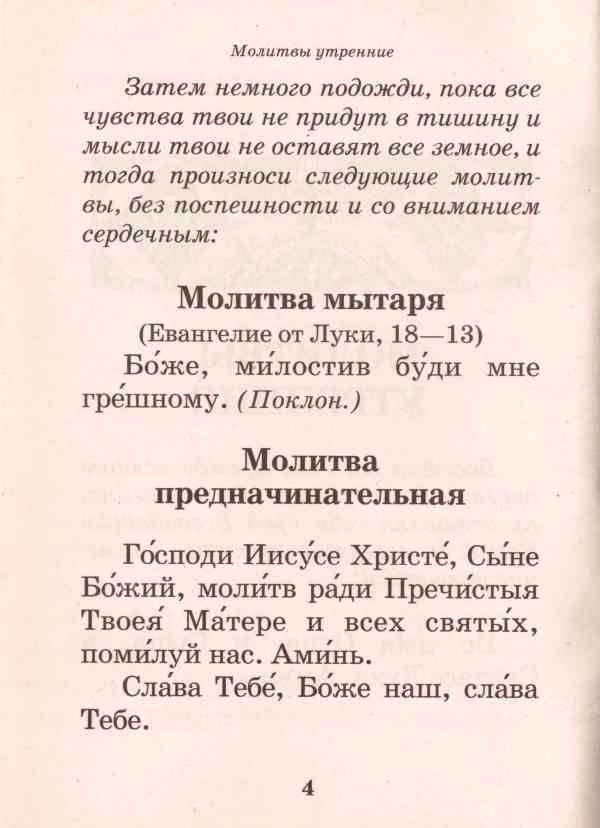 Молитвы утренние для начинающих: правила произношения и толкование в православии
