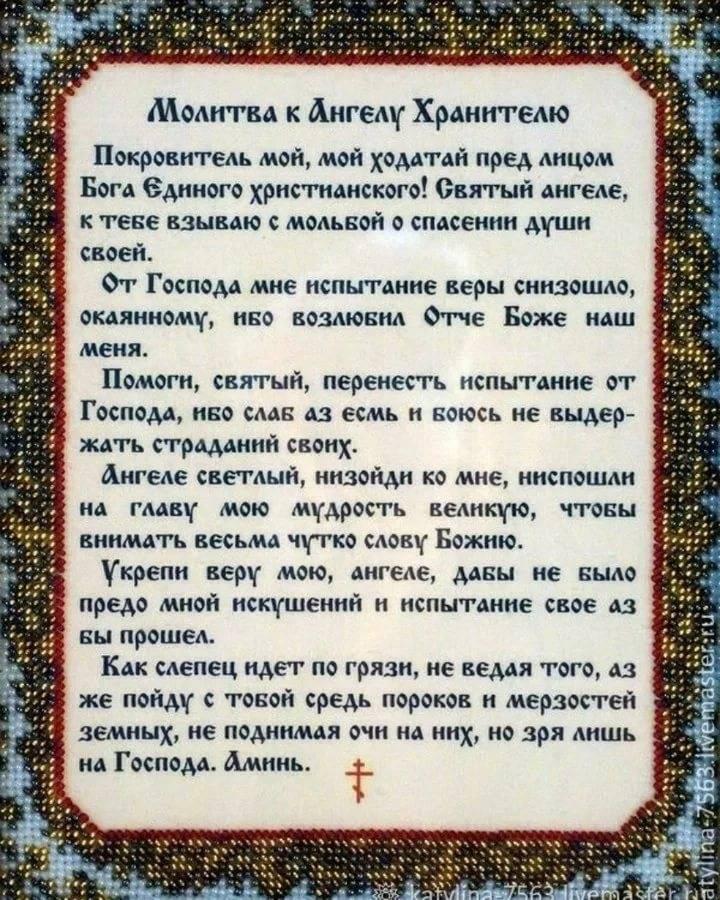 Молитвы Архангелам на каждый день