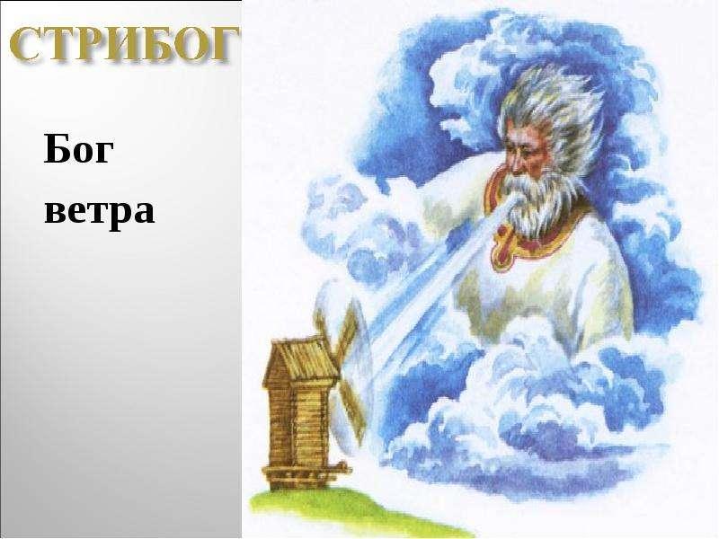 Славянские боги: список  мифология древних славян   astro7