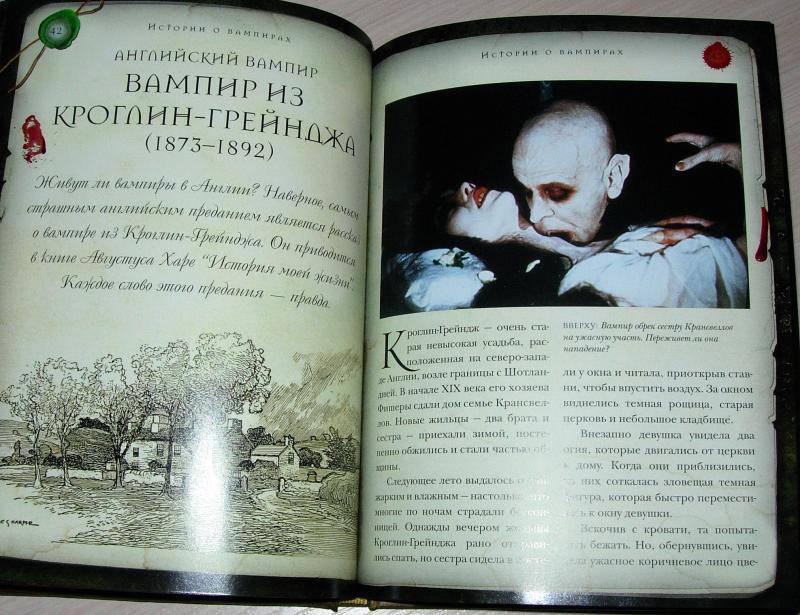 Существовали ли на самом деле вампиры? доказательства существования вампиров. вампиры - миф или реальность? :: syl.ru