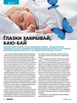 К чему снится ребенок по соннику? видеть во сне ребенка  - толкование снов.
