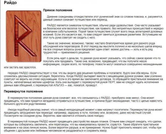 Руны— как это работает. статья. духовные расстановки. самопознание.ру