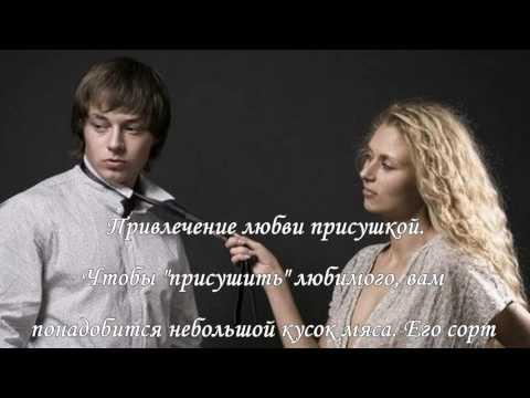Сильная присушка на любовь парня на расстоянии, действующие заговоры на присушку мужчины в москве
