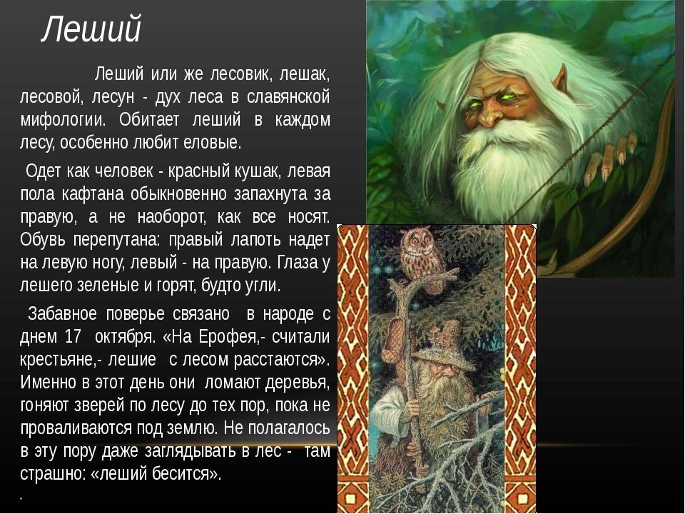 Мифы древних славян. где тебя леший носит? - велемудр. мир тесен. - медиаплатформа миртесен