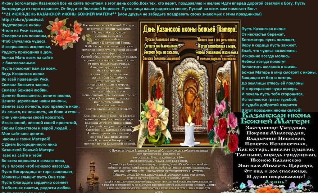 Икона казанской божьей матери — молитвы о здравии, детях и замужестве