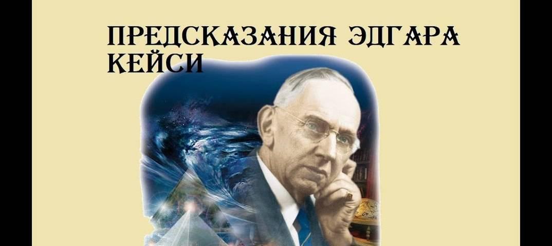 Предсказания эдгара кейси о россии — о важной миссии россиян