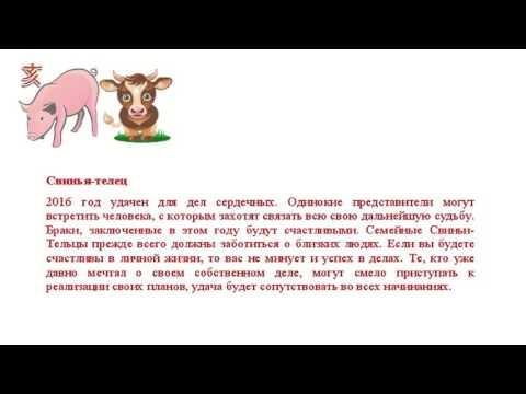 Восточный гороскоп по годам рождения: таблица и животные