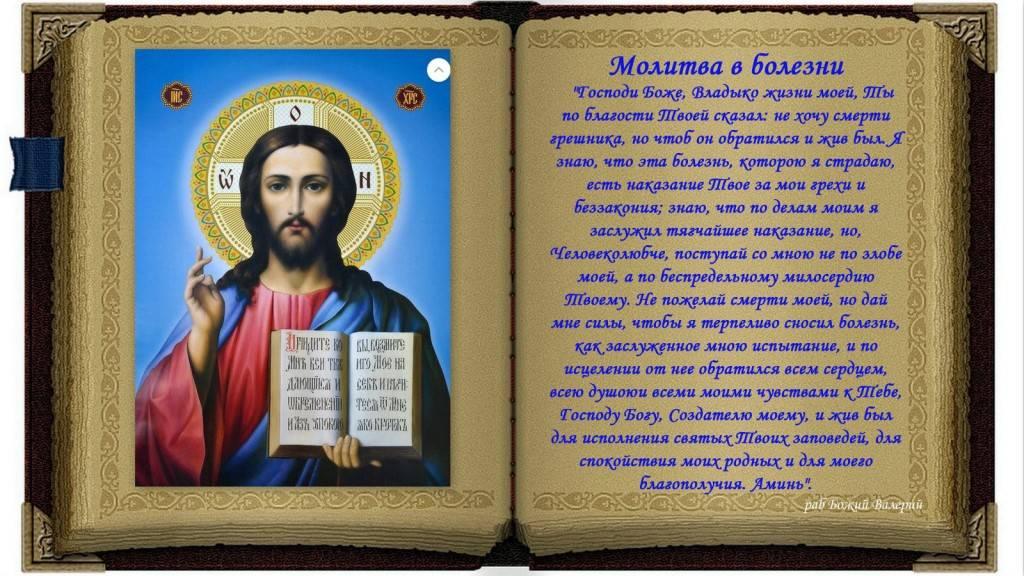 Молитва богородице о помощи в работе: 2 текста божьей матери и как правильно читать