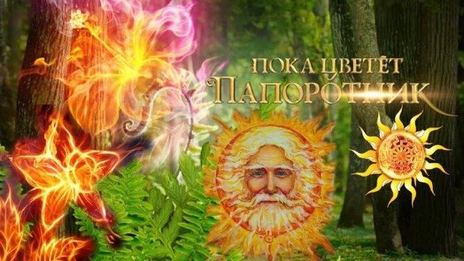 Самые волшебные травы у славян и их названия. магическая сила трав – жар-цвет, легенда о цветке папоротника (купала) и как его найти