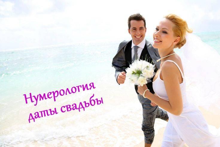 Нумерология даты свадьбы - рассчитать дату замужества по дате рождения, нумерология любви и брака
