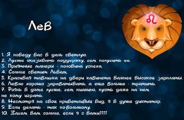 Гороскоп знака зодиака лев: черты характера, особенности и совместимость с другими знаками