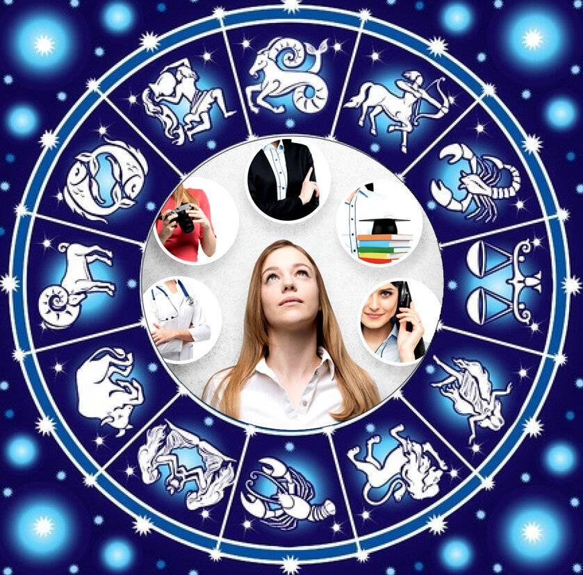 Как выбрать профессию по знаку зодиака?