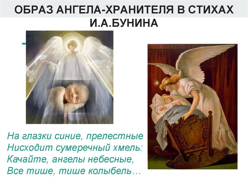 Ангел хранитель — кто это и зачем он человеку