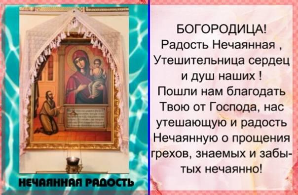 Молитва перед иконой «нечаянная радость»: текст