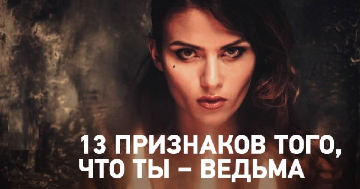 Признаки ведьмы в женщине во внешности