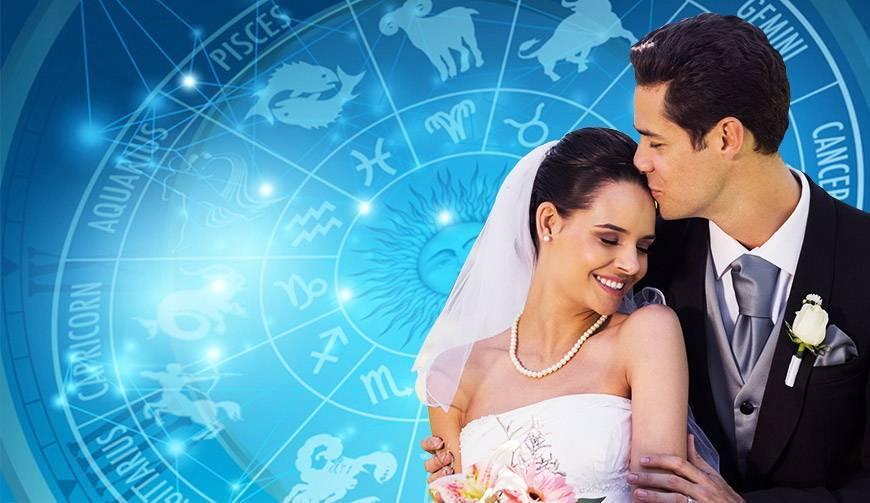 Свадебная астрология