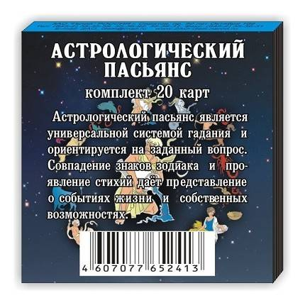 Гадание пасьянс астролога сения - бесплатные статьи в навигаторе дом солнца