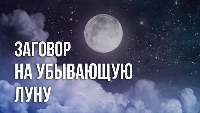 Привороты заговоры на убывающую луну