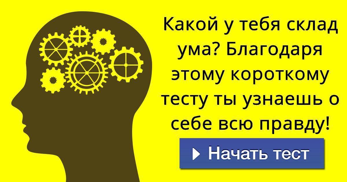 Тест: какой у вас склад ума? тест на склад ума - тест на аналитический склад ума