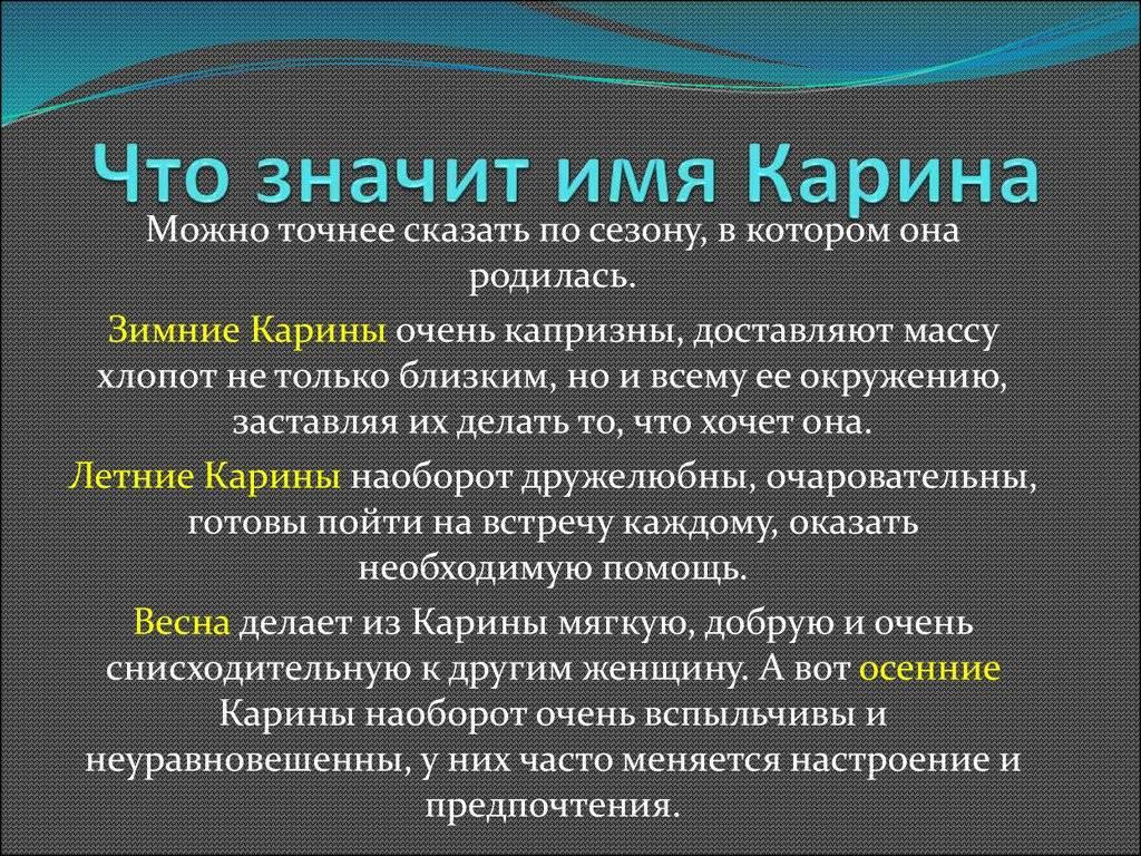 Значение имени карина - автор екатерина данилова - журнал женское мнение