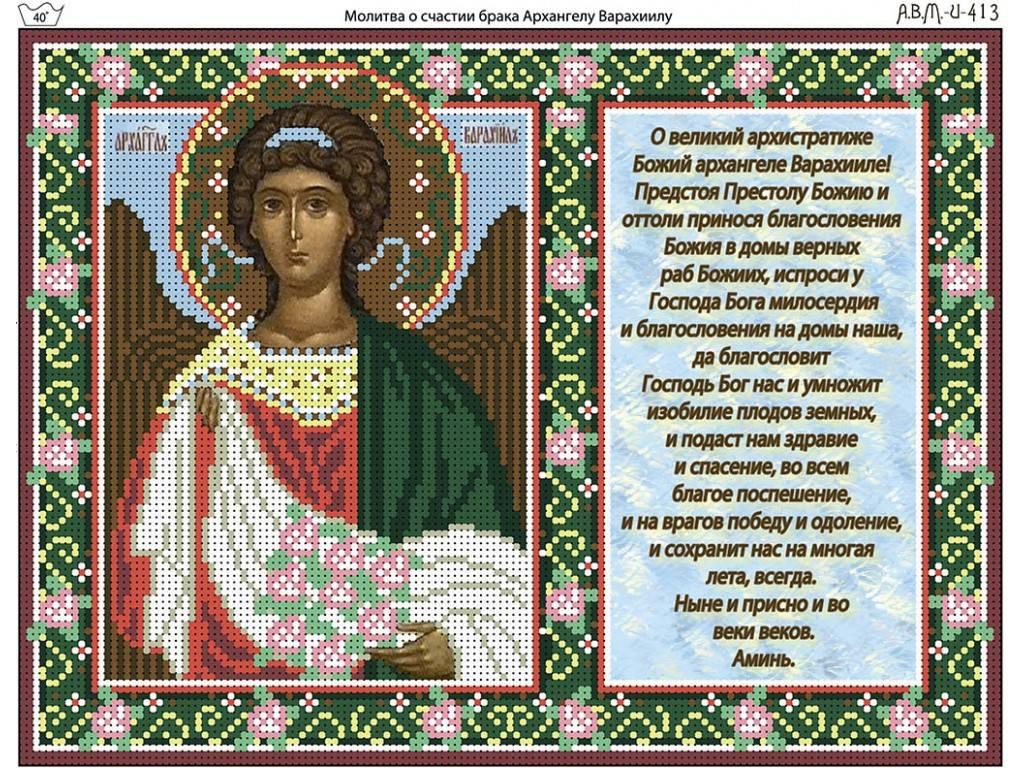 Молитва гавриилу архангелу: очень сильные тексты о помощи и как обращаться