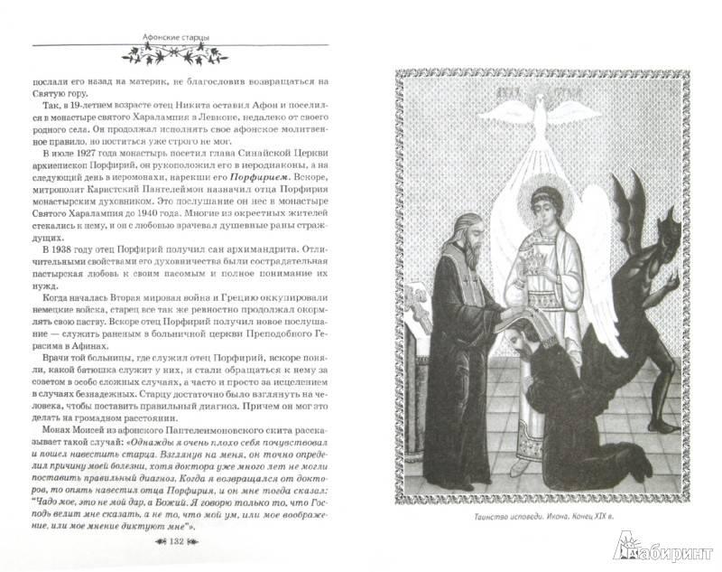 Молитва задержания пансофия афонского