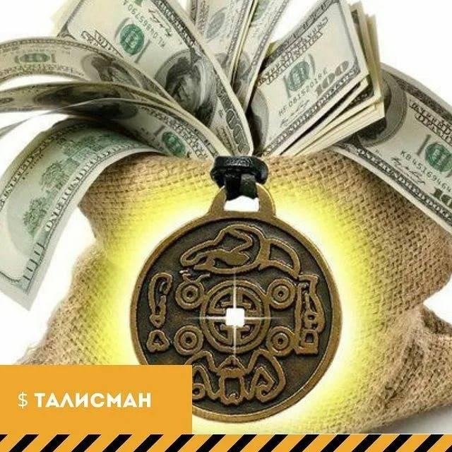 Заговор на финансовую удачу в домашних условиях