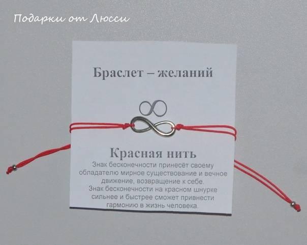 Красная нить на запястье:  как завязать и правильно носить оберег