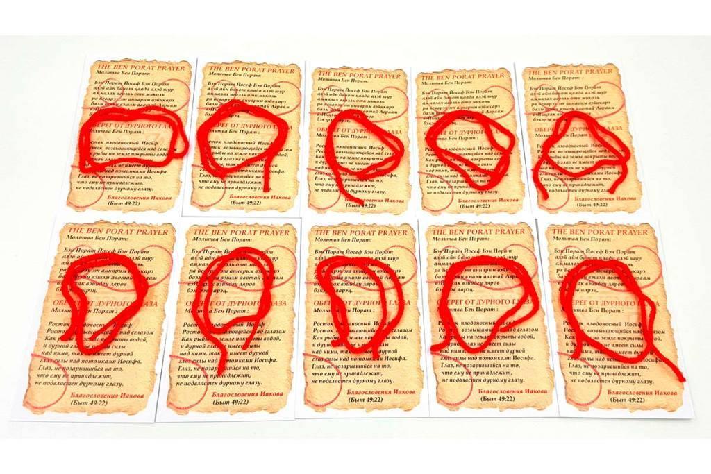 Красная нить на запястье: правила создания оберега от порчи, молитвы и заговоры