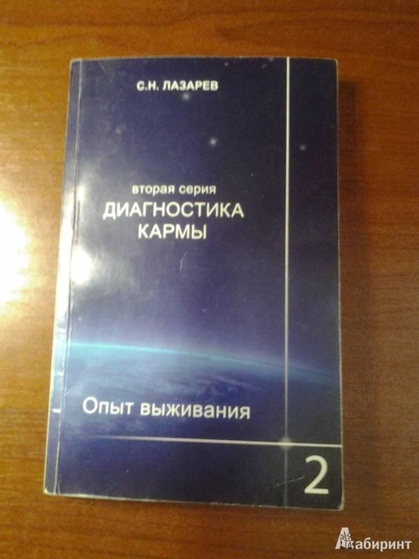 Сергей лазарев: диагностика кармы. книга 2. чистая карма. часть 2 читать онлайн бесплатно