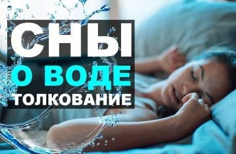 К чему снится вода - автор екатерина данилова - журнал женское мнение