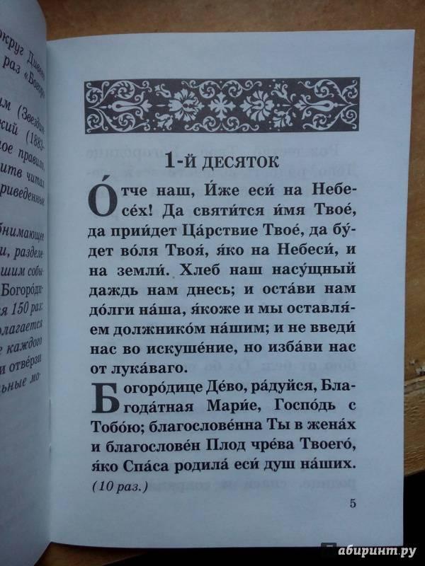 Богородичен: полный текст молитвы, как правильно читать