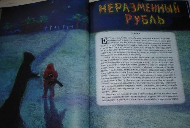 Неразменный рубль (николай лесков) — читальный зал — омилия