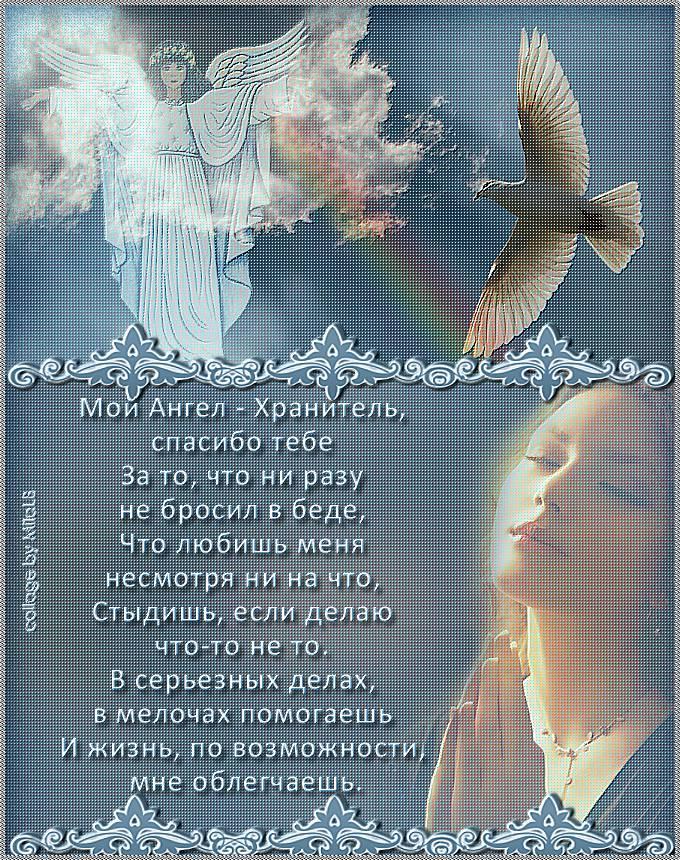 Как правильно просить помощи у ангела-хранителя: 7 важных истин