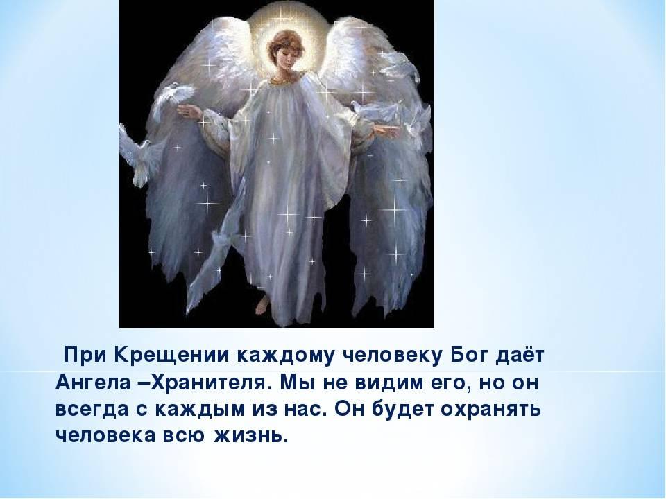Как узнать кто твой ангел хранитель по приметам и знакам